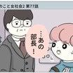 【第77話】ぼのこと女社会2