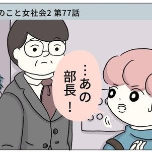 【第78話】ぼのこと女社会2の画像