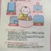 福岡県乳幼児聴覚支援センター開設の画像