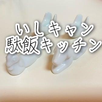 【いしキャン駄飯キッチン#1】本当のクズ
