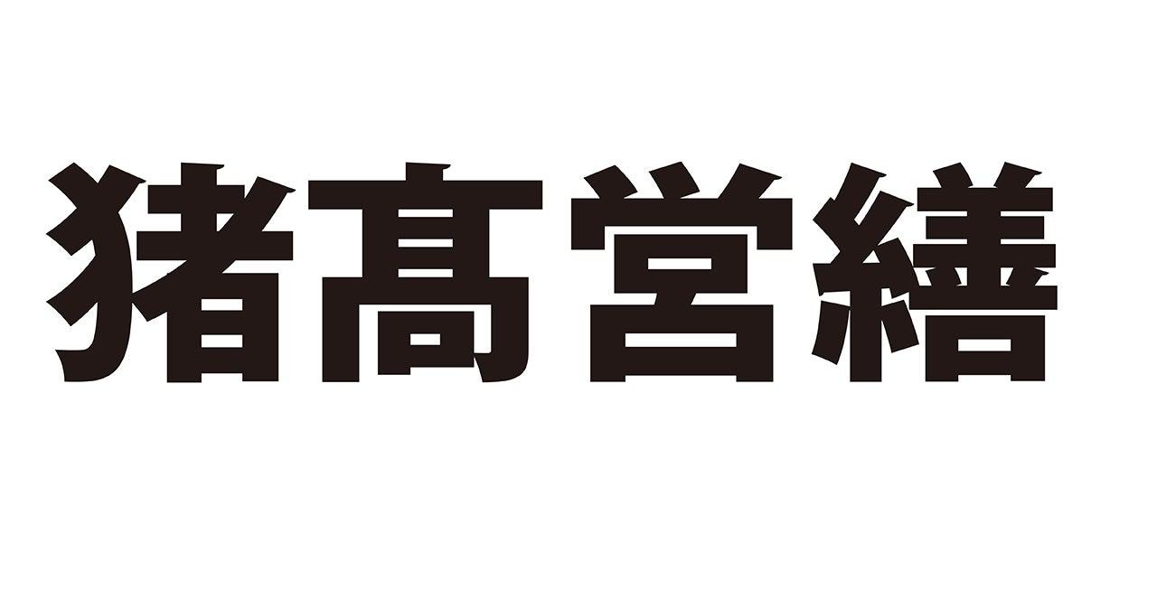 【スポンサー32】猪髙営繕様