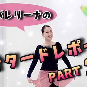 YouTube 【PART2!大人バレリーナのレオタードレポート!】