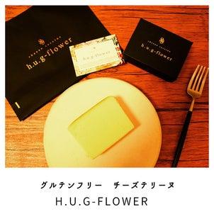 ∞おいしいもの∞ H.U.G Flower グルテンフリーチーズテリーヌの画像