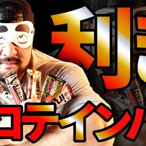 YouTube#16「【味覚VS日本最強】日本最強ボディビルダーが利きチョコプロテインバー」の画像