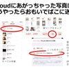 21.iCloudの写真や動画はどうやってとりこみますか?の画像