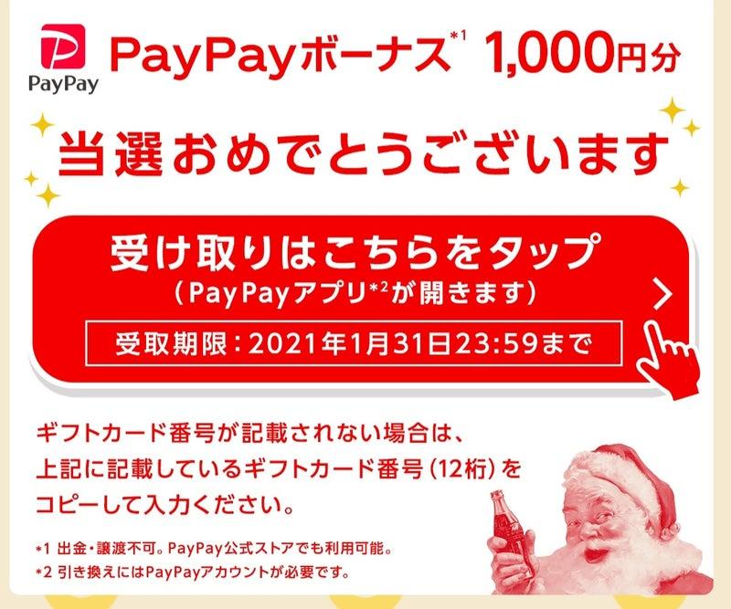 受け取り 期限 paypay