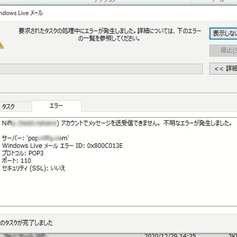 Live 0x800c013e id メール windows エラー