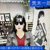 WebTV歌番組「新・洒落と歌の日々」第250回「荒木一郎さん特集」で感じたその為人と作品の魅力の画像
