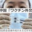 中国はワクチン外交で影響力拡大?被害国日本はワクチン接種遅れ国民の負担増っておかしくない?