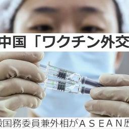 画像 中国はワクチン外交で影響力拡大?被害国日本はワクチン接種遅れ国民の負担増っておかしくない? の記事より 1つ目