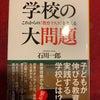 探求型学習とICT ~「学校の大問題」(石川一郎氏)を読んで~の画像