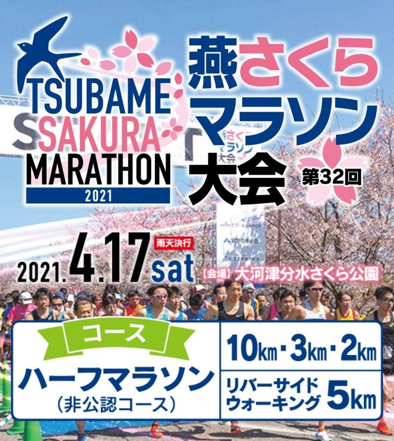 マラソン 2021 ハーフ 新潟