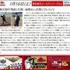 1/16【楽天イーグルス】ニュース 浅村、打倒ソフトバンクの画像