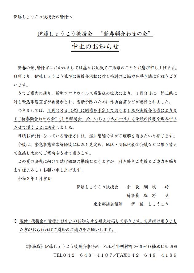 伊藤しょうこう後援会『新春顔合わせの会』中止のお知らせ!