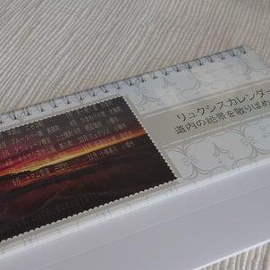 今年のカレンダーと心の琴線の画像
