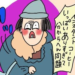 画像 【勝手に検証】ジプシー奥さん集合してくださぁぁい!@インスタント珈琲編 の記事より 3つ目