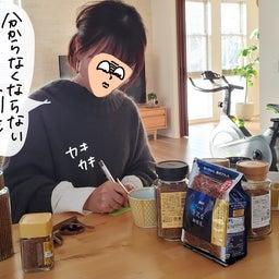 画像 【勝手に検証】ジプシー奥さん集合してくださぁぁい!@インスタント珈琲編 の記事より 8つ目
