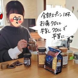 画像 【勝手に検証】ジプシー奥さん集合してくださぁぁい!@インスタント珈琲編 の記事より 7つ目