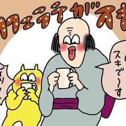 画像 【勝手に検証】ジプシー奥さん集合してくださぁぁい!@インスタント珈琲編 の記事より 5つ目