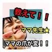 小学生のギモン【爪は横にも広がっている??】