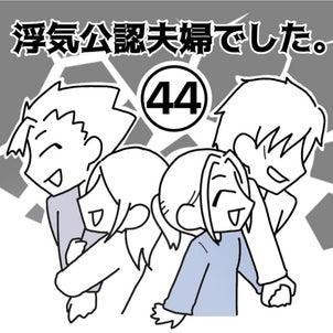 【公認夫婦でした44】の画像