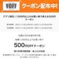 aupayマーケットのクーポンが激アツ!500円引きでお買い物しよう(((o(*゚▽゚*)o)))♡
