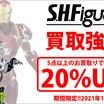 S.H.フィギュアーツの買取強化キャンペーン開始!!