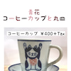 青花 コーヒーカップと丸皿の画像