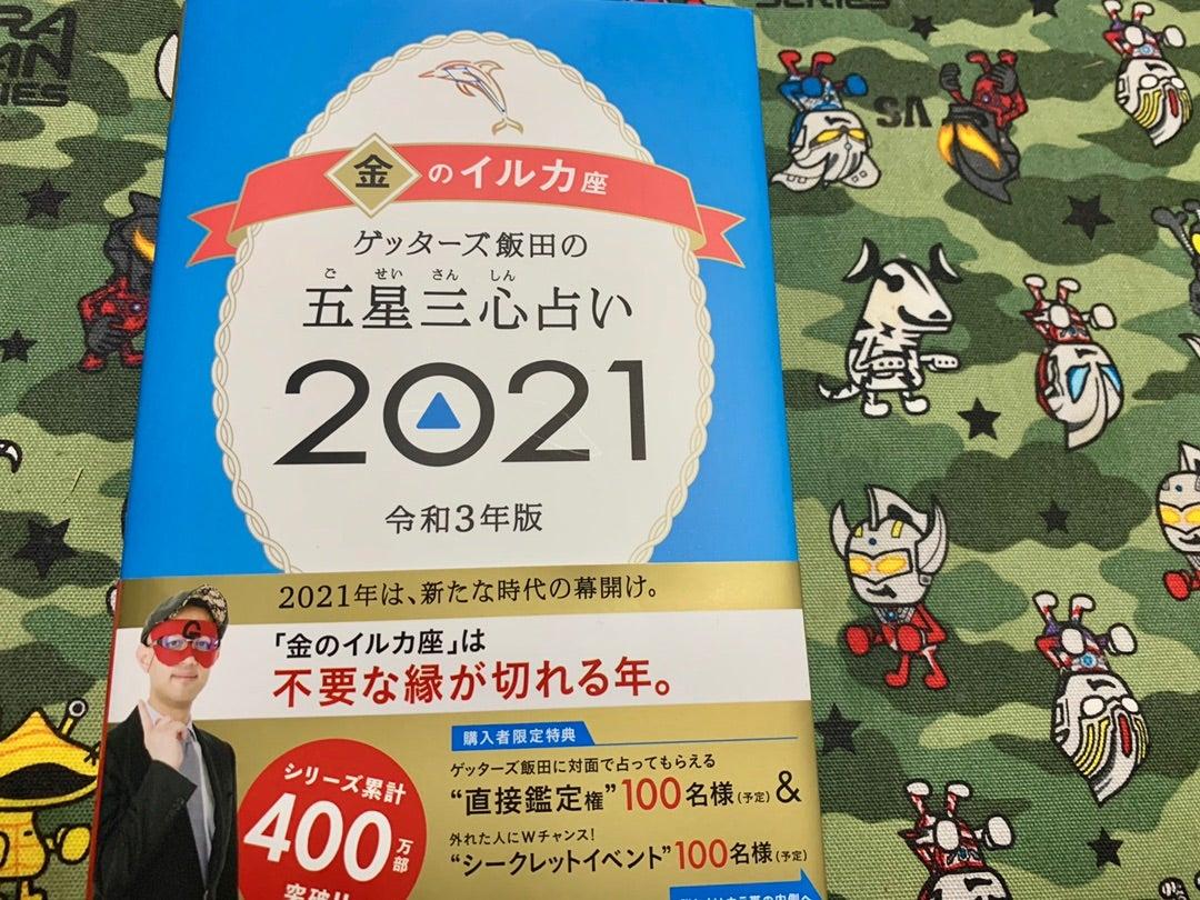 イルカ 座 2021 金 の 【2021年】適職・転職時期占いを四柱推命で見ます!