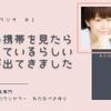 毎週水曜・土曜22時~ YouTubeのお悩み相談ラジオ配信!の画像