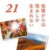 斉藤一人 公式ブログ 一日一語 1月21日