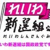 新春ラジオ企画「オールれいわニッポン」山本太郎 #7