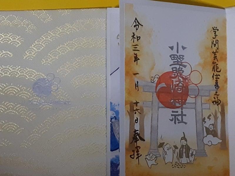 崎 小野 神社 帳 照 御朱印 小野照崎神社