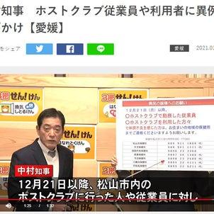 松山ホストクラブ店名公表の圧力が怖いの画像