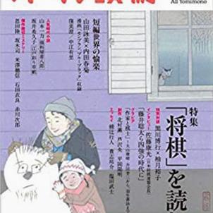 オール讀物「将棋」を読むの画像