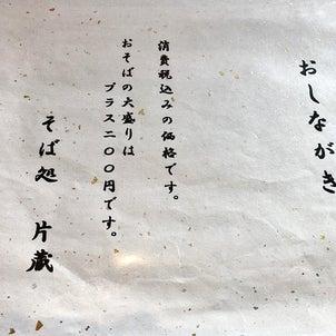 そば処 片蔵のメニュー(堺市南区)の画像