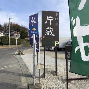 のどかな田園の中に広がる蕎麦の薫り、そば処 片蔵(堺市南区)の画像
