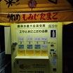 農林大臣賞の卵の自動販売機