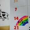 2月14日 equal大感謝祭「消えない虹クリ部」と「これが青春だ!!」の画像