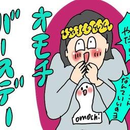 画像 【焦るオギャ子】ママ友からの誕プレ何がいいですか&動画あり。 の記事より 3つ目