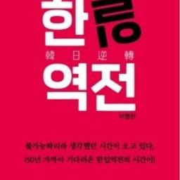 画像 日韓逆転の瞬間が近づいているっておかしくない?韓国とは価値観が違いすぎるね! の記事より 1つ目