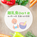 ☆*・゚Miwの育児とお得大切だねblog☆*・゚