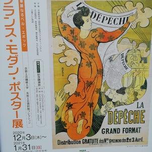 フランス・モダン・ポスター展 パラミタミュージアムにての画像