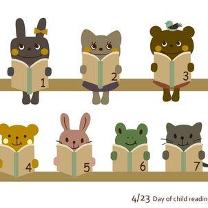 今日は読書の画像