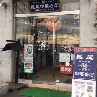 青森 グルメ☆長尾中華そば 西バイパス本店(青森市三好)