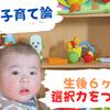 【生後6か月】子どもの選択力の付け方紹介の画像