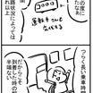 日本一の「はかた号」