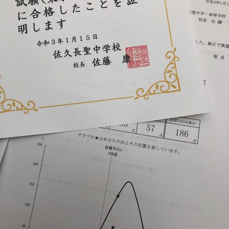 ブログ 中学 2021 受験