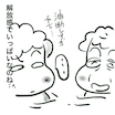 銭湯に行こう!④