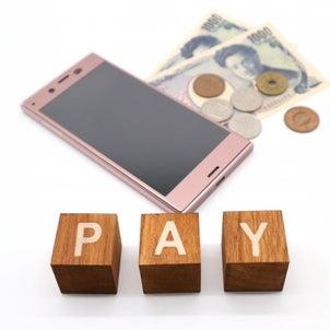 【給与前払いシステム】の画像